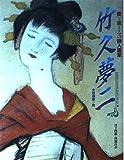 竹久夢二―愛と哀しみの詩人画家 女性遍歴の旅 (GAKKEN GRAPHIC BOOKS DELUXE)