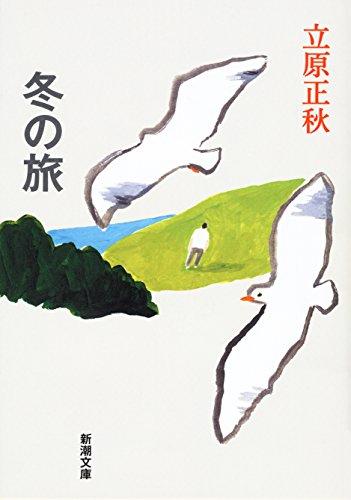 冬の旅 (新潮文庫)