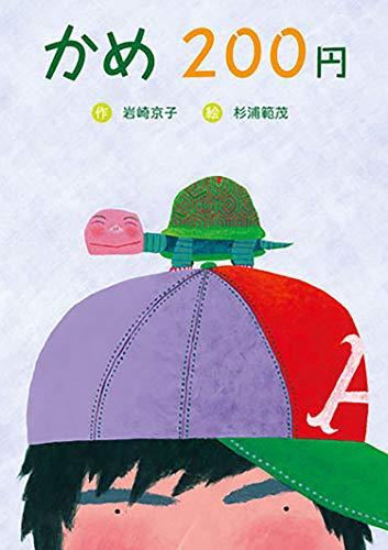 かめ200円 幼年童話セレクション