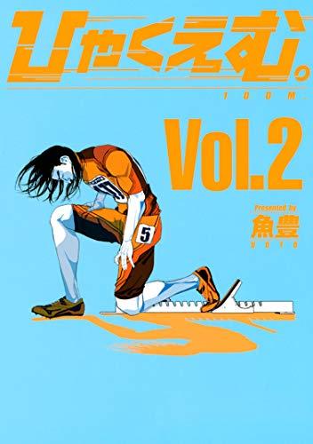 ひゃくえむ。(2) (マガジンポケットコミックス)