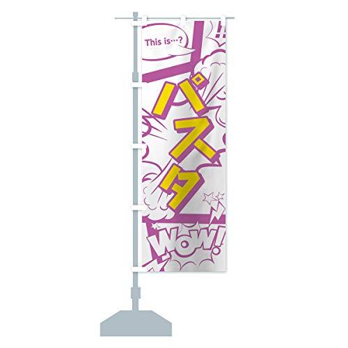 パスタ のぼり旗 サイズ選べます(ハーフ30x90cm 左チチ)