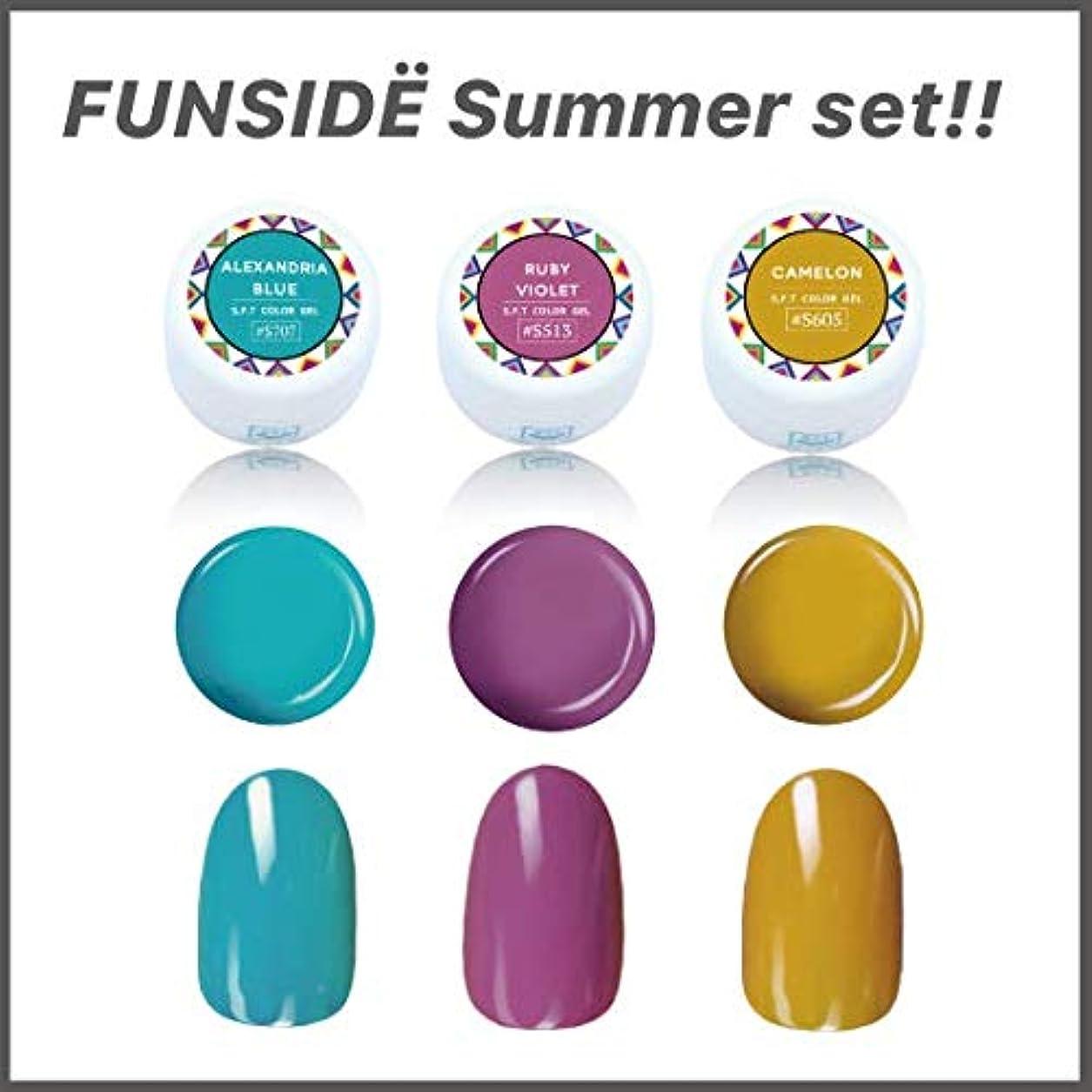 こしょう合計カラス日本製 ジェルネイル サマーカラーセット 3色セット FUNSID? ファンサイド カラージェル ブルー ターコイズ パープル マスタード キャメロン