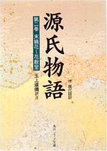 源氏物語(2) 付現代語訳 (角川ソフィア文庫)の詳細を見る