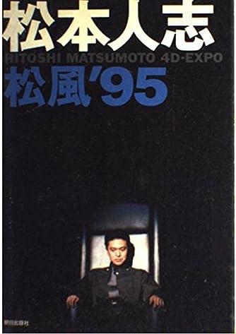 松本人志松風'95