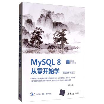 MySQL 8 from scratch learning (teaching video version) database technology Books(Chinese Edition)