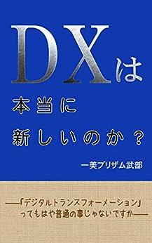 [一美ブリザム武部]のDXは本当に新しいのか? ―「デジタルトランスフォーメーション」ってもはや普通の事じゃないですか?― (教育ビジネス研究所)