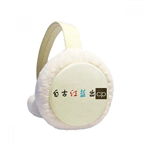 DIYthinker Orejeras niñas de invierno orejeras 11.5 cm de diámetro, 3.8 cm de espesor Color crema claro