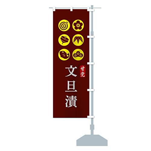 文旦漬 のぼり旗 サイズ選べます(コンパクト45x150cm 右チチ)