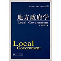 College of Public Management Local Government Studies Textbook Series (Paperback)