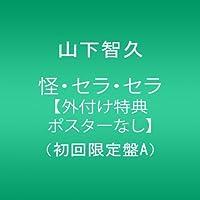 KE SERA SERA TYPE-A(+DVD)(ltd.) by TOMOHISA YAMASHITA (2013-03-13)