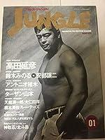 プロレスジャングル1号 表紙高田延彦 雑誌本UWFハッスル新日本プロレス