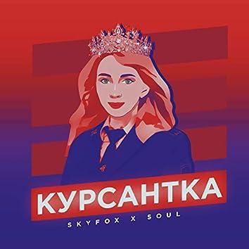 Курсантка