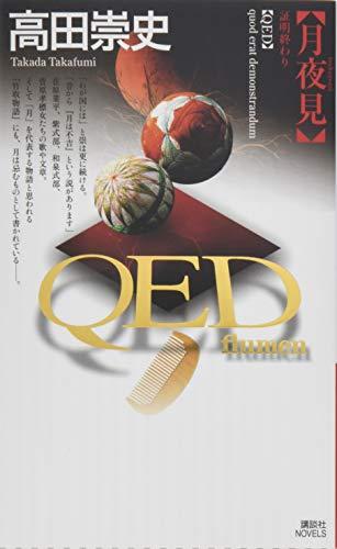 QED ~flumen~月夜見 (講談社ノベルス)