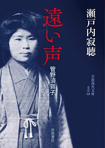 遠い声――管野須賀子 (岩波現代文庫)の詳細を見る