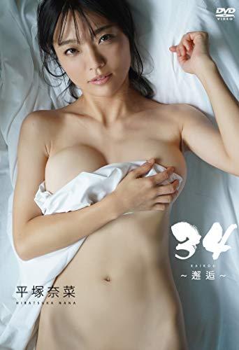平塚奈菜 34(サーティフォー)~邂逅~ [DVD]