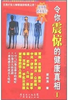 shocking health facts that you (Chinese Edition)