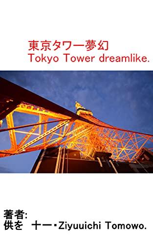 東京タワー夢幻-Tokyo Tower dreamlike.