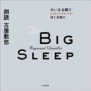 『大いなる眠り』のカバーアート