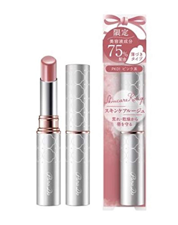適度にペース乳パラドゥ スキンケアルージュ PK01 季節限定色(ピンク系)2.2g