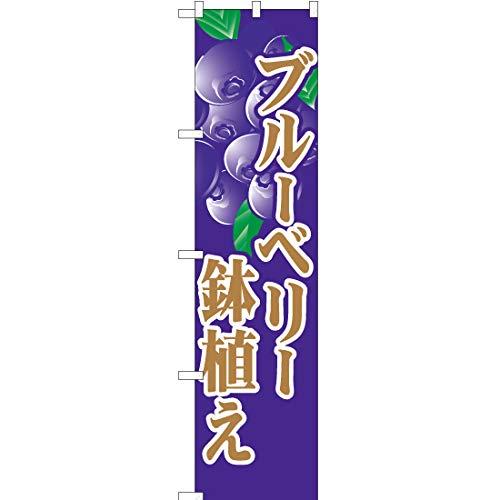 のぼり旗 ブルーベリー鉢植え No.YNS-1422 (三巻縫製 補強済み)