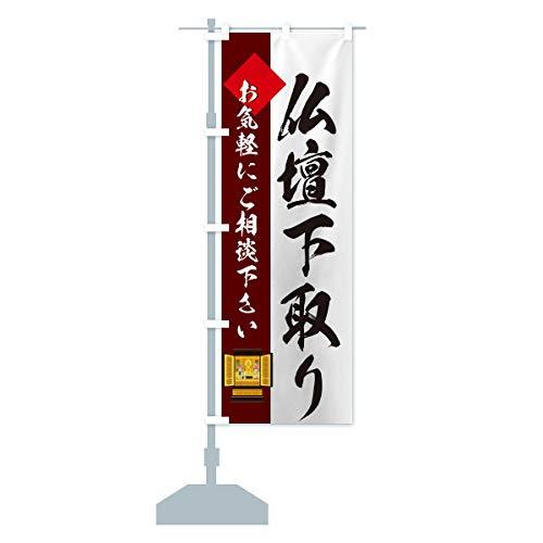 仏壇下取り のぼり旗 サイズ選べます(ショート60x150cm 左チチ)