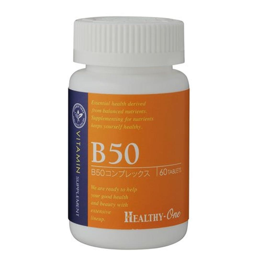 わかる単調な夕方【栄養士常駐】 ビタミンB50 60粒 30~60日分 サプリメント専門店ヘルシーワン(国内17店舗展開)TELでお気軽に相談ください