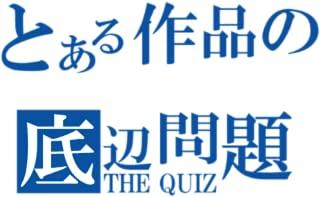 THE QUIZ(喰種、がっこうぐらし、進撃、ボカロ、ジョジョ、ごちうさ)