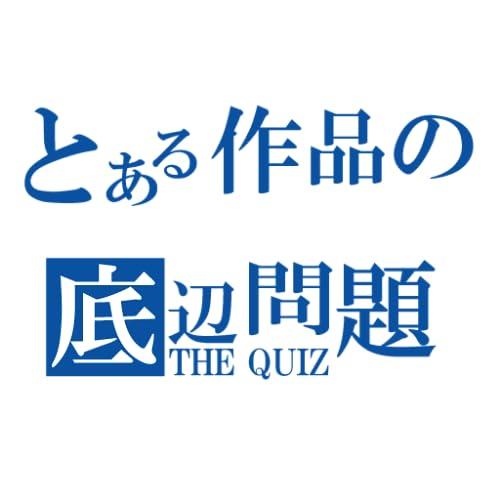 THE QUIZ(gu-ru、attack on titin、vocaloid、jojo、gotyuumon ha usagidesuka)