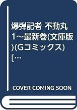 爆弾記者 不動丸 1~最新巻(文庫版)(Gコミックス) [マーケットプレイス コミックセット]