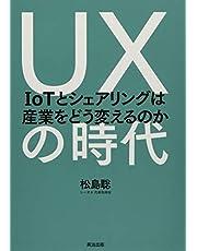 UXの時代――IoTとシェアリングは産業をどう変えるのか