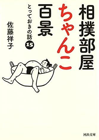 相撲部屋ちゃんこ百景 とっておきの話15 (河出文庫)