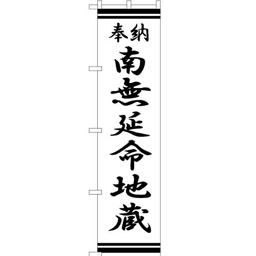 のぼり 南無延命地蔵 SKES-352 神社 お宮 神宮 お参り