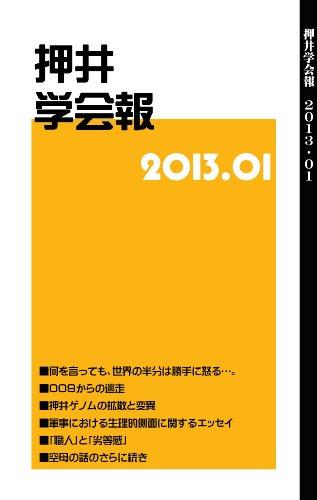 押井学会報2013.01