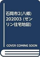 石岡市2(八郷) 202003 (ゼンリン住宅地図)