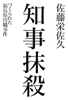 [佐藤 栄佐久]の知事抹殺