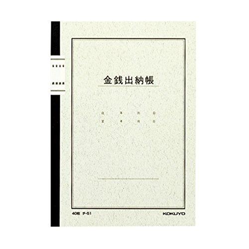 コクヨ『ノート式帳簿A5金銭出納帳40枚入』