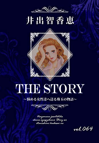 THE STORY vol.064