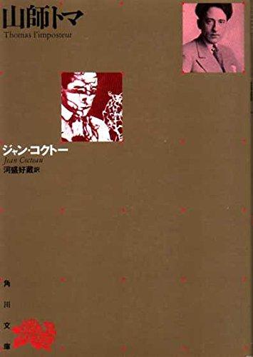 山師トマ (1955年) (角川文庫)の詳細を見る