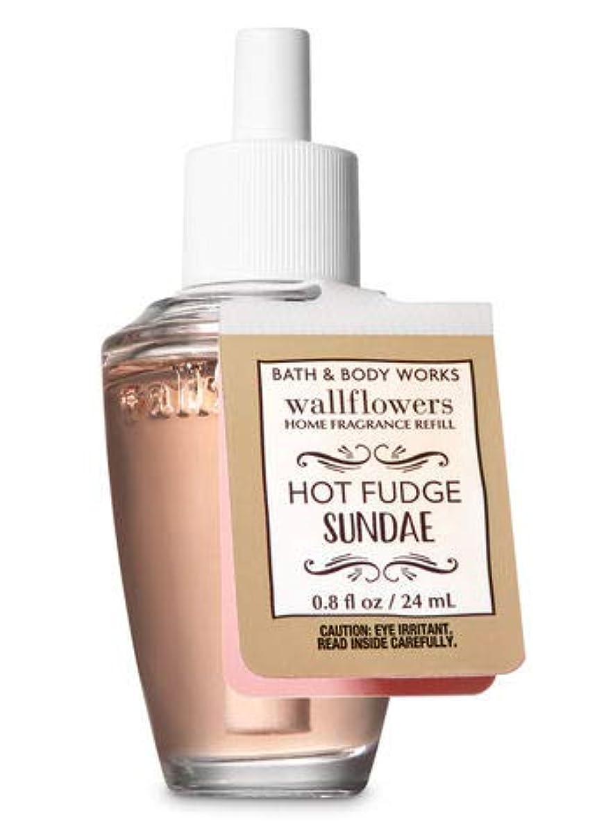 夕食を食べる平凡単語【Bath&Body Works/バス&ボディワークス】 ルームフレグランス 詰替えリフィル ホットファッジサンデー Wallflowers Home Fragrance Refill Hot Fudge Sundae [並行輸入品]