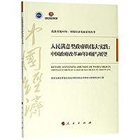 人民满意型政府的伟大实践--中国政府改革40年回顾与展望/改革开放40年中国经济发展系列丛书