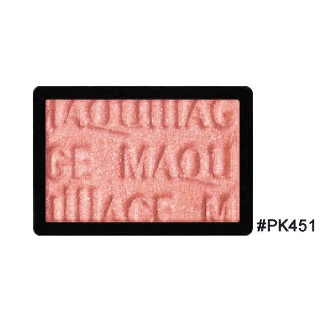 周術期仲間無実資生堂 SHISEIDO マキアージュ アイカラー N (パウダー) レフィル #PK451 [並行輸入品]