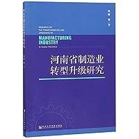 河南省制造业转型升级研究