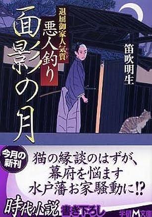 悪人釣り 面影の月 (学研M文庫)