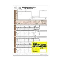 日本法令 健保MC-9 A4判カット紙/被保険者報酬月額算定基礎届