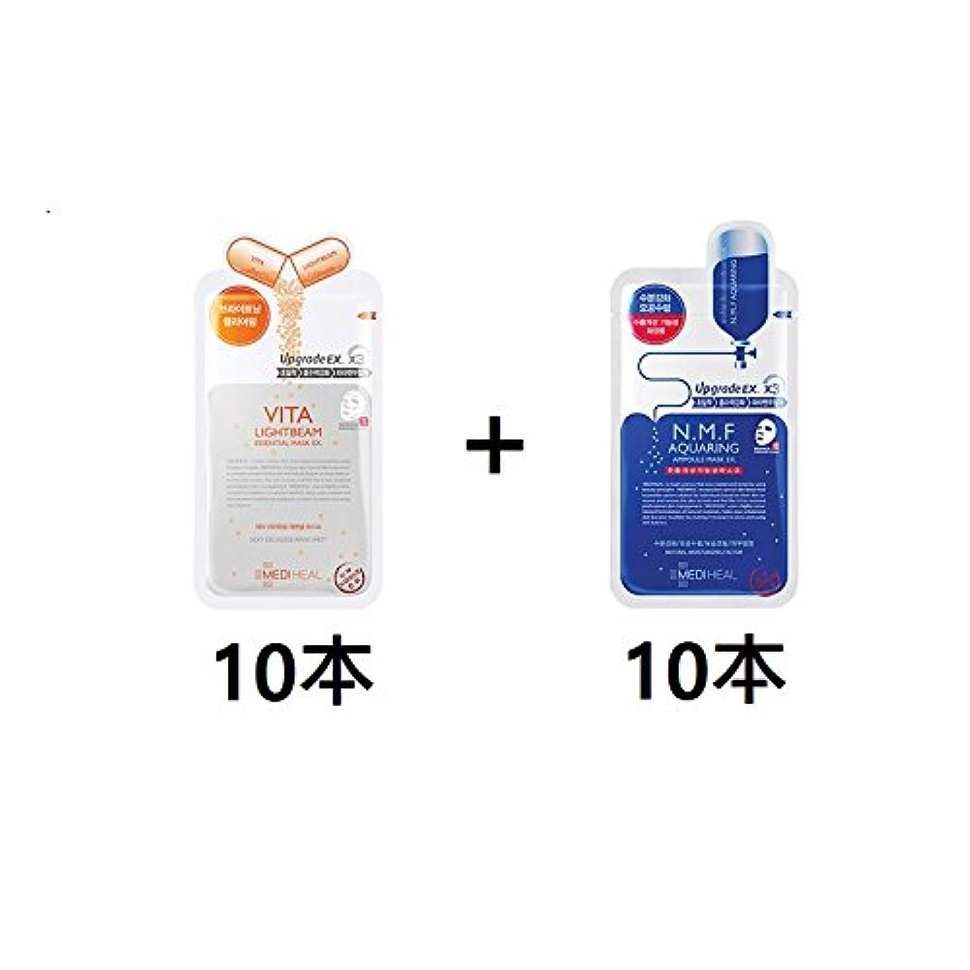 判定うつお茶【正規輸入品】[10+10] [メディヒール] Mediheal [N.M.F アクアリング アンプルマスク EX (10枚)] + [ Vita Lightbeam ビター ライトビーム エッセンシャル マスクパック EX (10枚)]