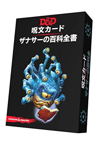 ホビージャパン ダンジョンズ&ドラゴンズ 呪文カード ザナサーの百科全書 TRPGサプライ