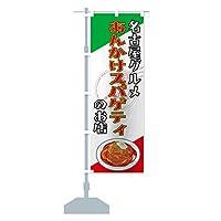 あんかけスパゲティ のぼり旗 サイズ選べます(ショート60x150cm 左チチ)