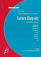 ENMS84246 金管八重奏 カルメンラプソディー/ビゼー 黒川圭一編曲 (ブレーン・アンサンブル・コレクション)