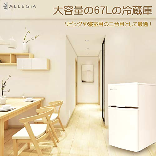 ALLEGiA(アレジア)2ドア小型冷蔵冷凍庫(97L)AR-BC97-NW一人暮らし単身家庭向け