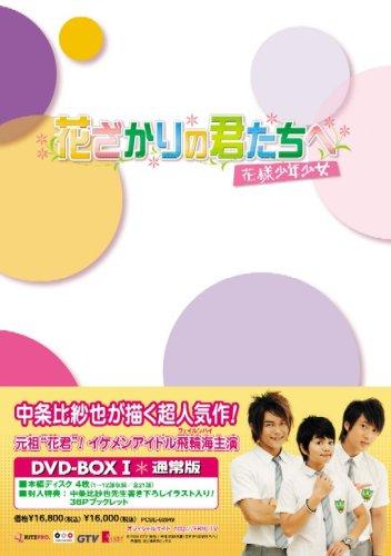 花ざかりの君たちへ~花様少年少女~DVD-BOXI(通常版)